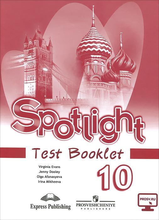 О. В. Афанасьева, Д. Дули, И. В. Михеева, В. Эванс Spotlight 10: Test Booklet / Английский язык. 10 класс. Контрольные задания