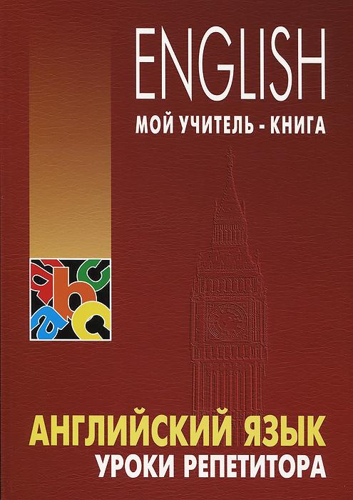 Л. С. Хоменкер Английский язык. Уроки репетитора