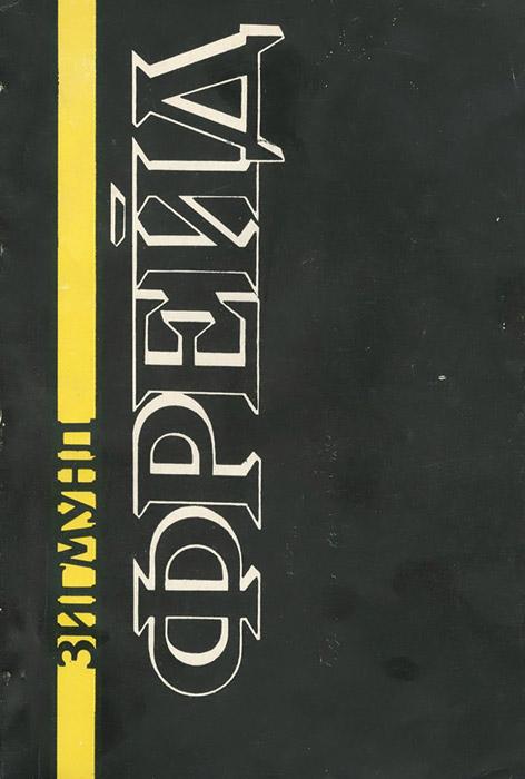 Зигмунд Фрейд Зигмунд Фрейд. Избранное. Книга 2. Неудовлетворенность культурой