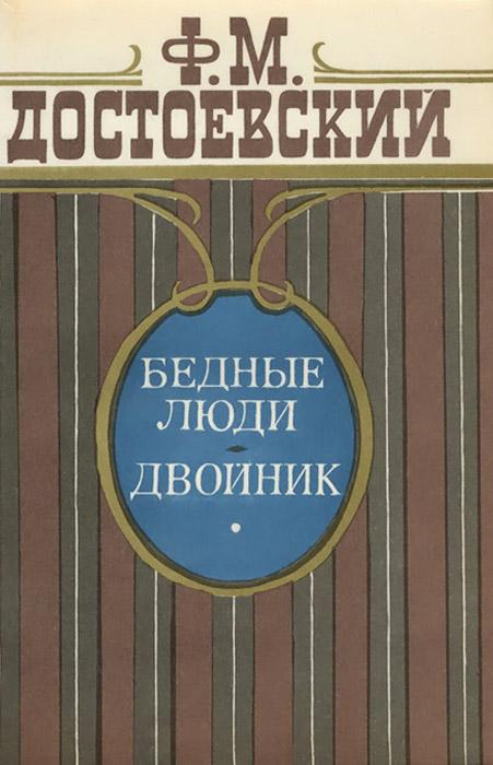 Ф. М. Достоевский Бедные люди. Двойник цена и фото