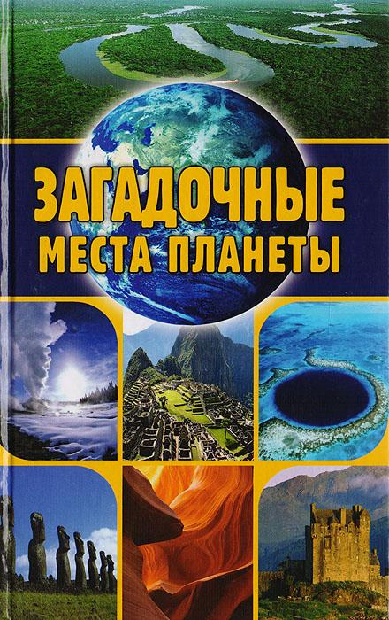 Никитин Е. Загадочные места планеты