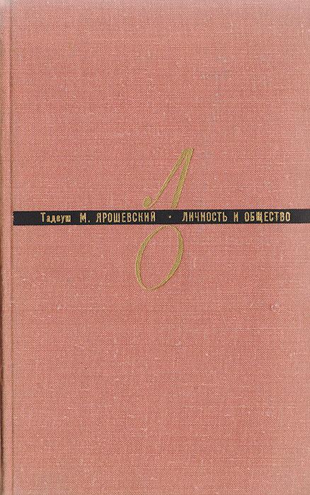 Тадеуш М. Ярошевский Личность и общество алексей боровой личность и общество в анархистском мировоззрении