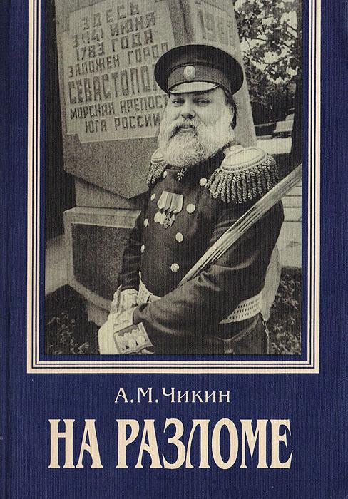 Чикин А. М. На разломе: Черноморский флот: хроника противостояния