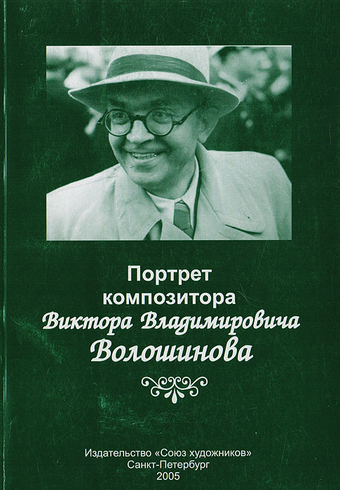 Портрет композитора Виктора Владимировича Волошинова