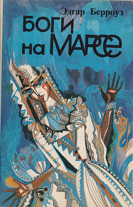 Берроуз Э. Боги на Марсе цены онлайн