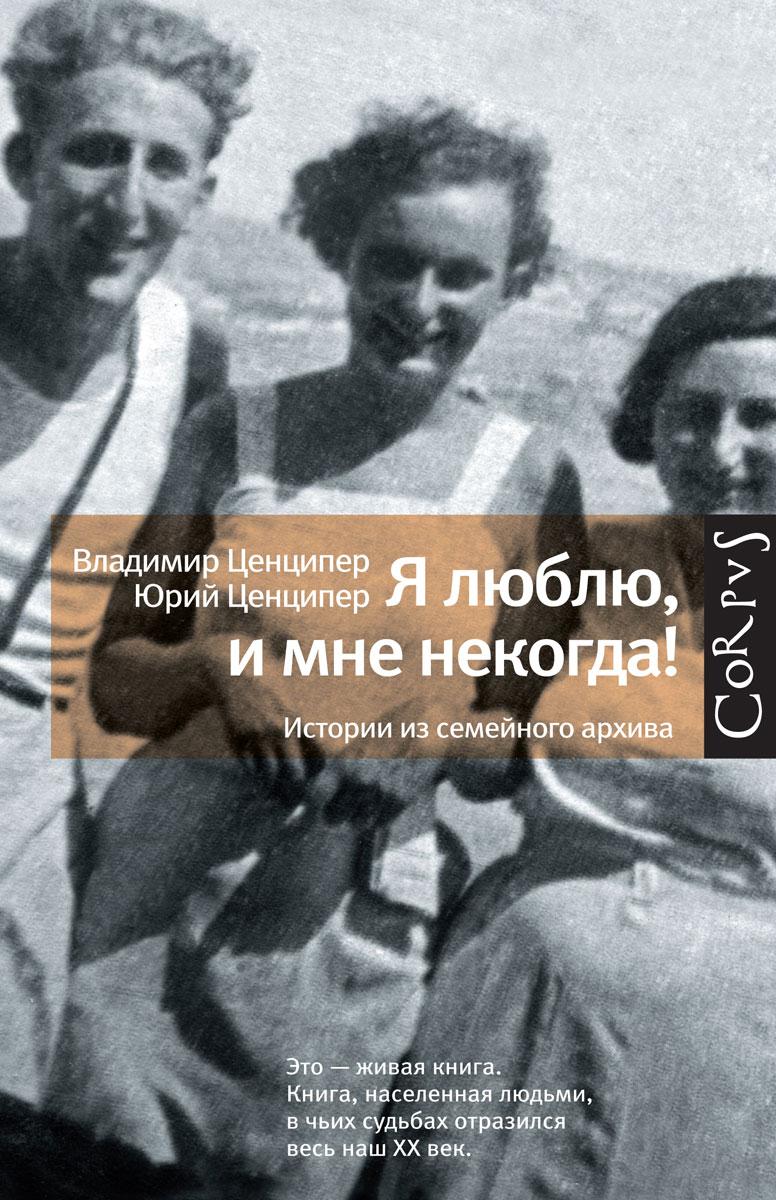 Владимир Ценципер, Юрий Ценципер Я люблю, и мне некогда. История из семейного архива