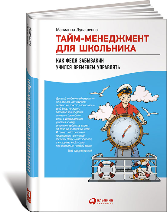 Марианна Лукашенко Тайм-менеджмент для школьника. Как Федя Забывакин учился временем управлять