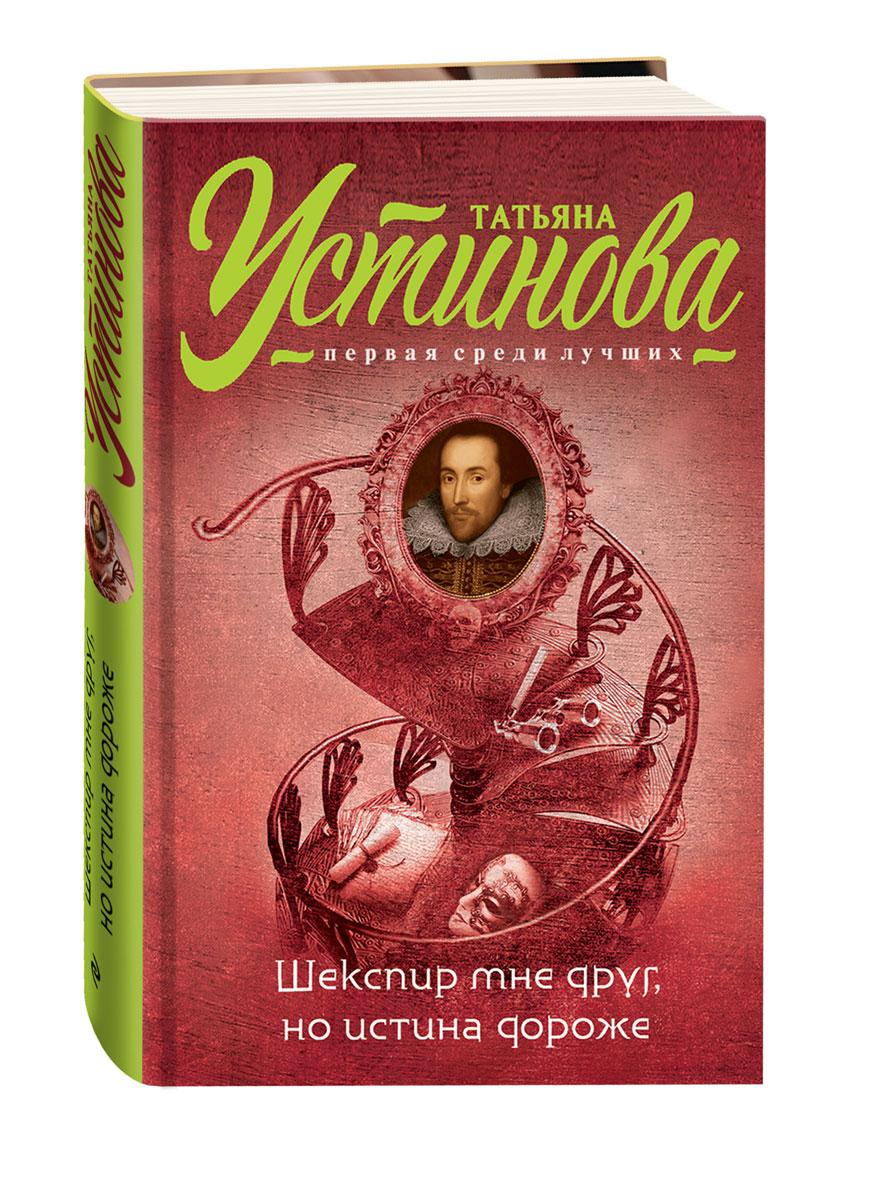 все цены на Татьяна Устинова Шекспир мне друг, но истина дороже онлайн