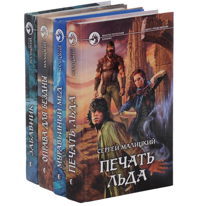 Сергей Малицкий Сергей Малицкий. Кодекс предсмертия (комплект из 4 книг)