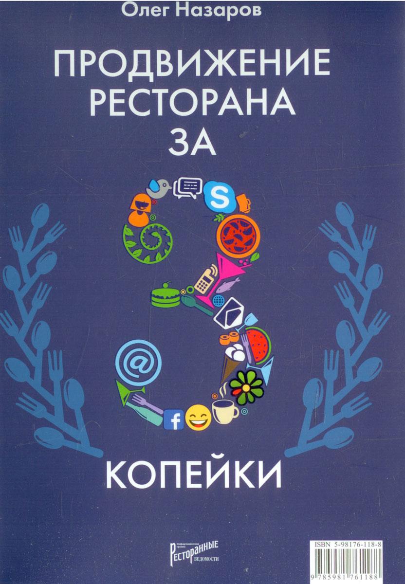 Олег Назаров Продвижение ресторана за три копейки