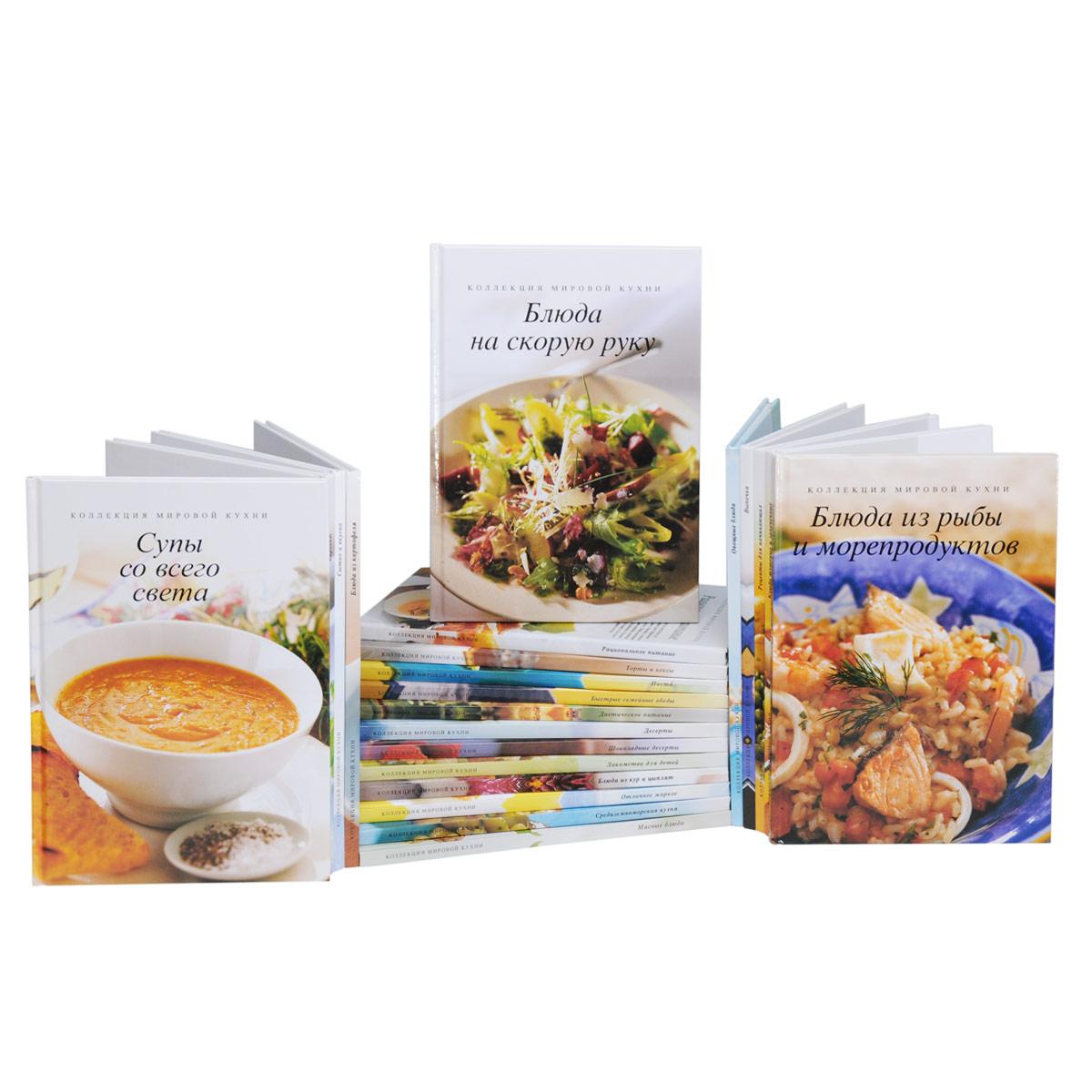 Коллекция мировой кухни (комплект из 22 книг)