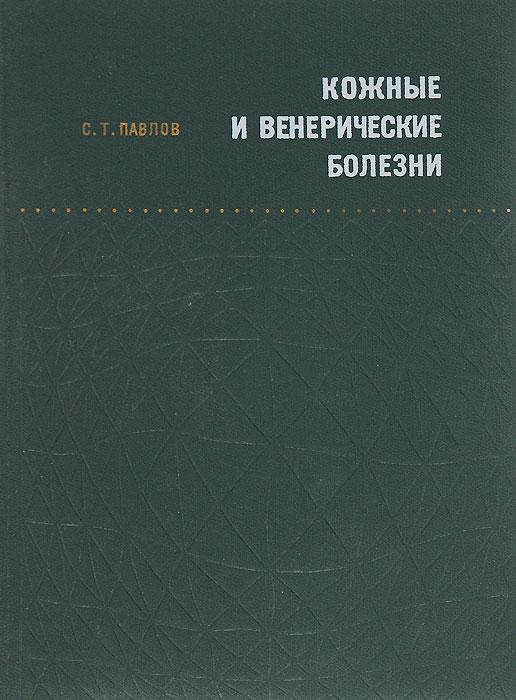 С. Т. Павлов Кожные и венерические болезни в я арутюнов кожные и венерические болезни