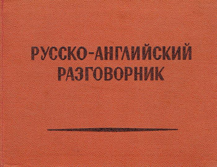 М. Кудрявцев Русско-английский разговорник