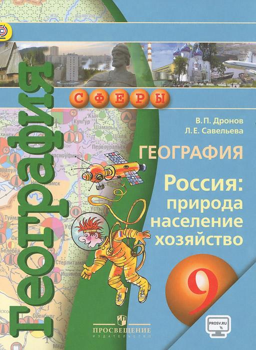 География. Россия. Природа, население, хозяйство. 9 класс. Учебник