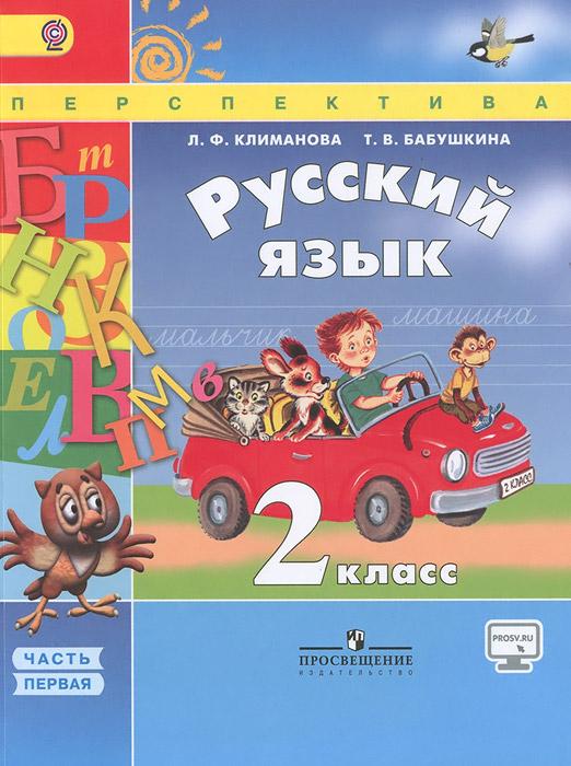 Л. Ф. Климанова, Т. В. Бабушкина Русский язык. 2 класс. Учебник. В 2 частях. Часть 1