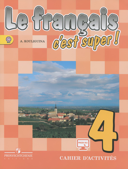 А. С. Кулигина Le francais 4: C'est super! Cahier d'activites / Французский язык. 4 класс. Рабочая тетрадь