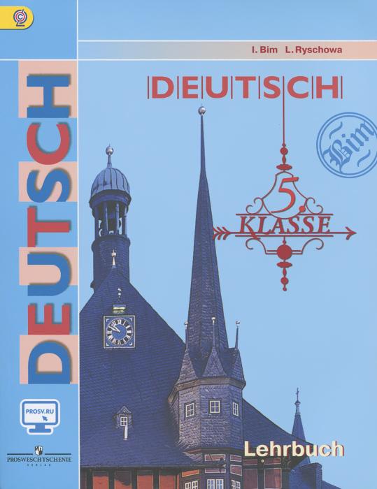 Deutsch: 5 Klasse: Lehrbuch / Немецкий язык. 5 класс. Учебник