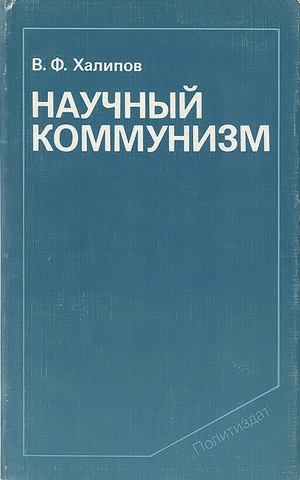 Научный коммунизм В книге излагается теория научного...