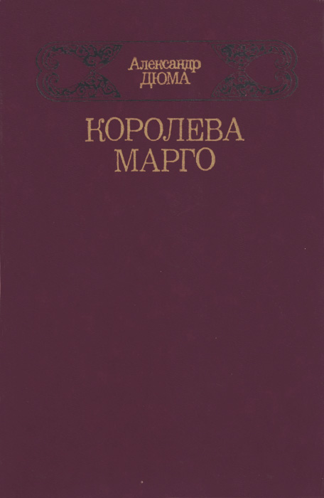 купить Александр Дюма Королева Марго по цене 160 рублей