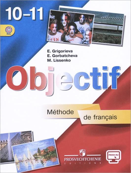 E. Grigorieva, E. Gorbatcheva, M. Lissenko Французский язык. 10-11 классы. Учебник. Базовый уровень / Objectif: Methode de francais 10-11