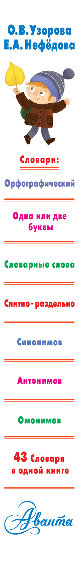 Большой словарь для начальной школы (42 словаря в одной книге)