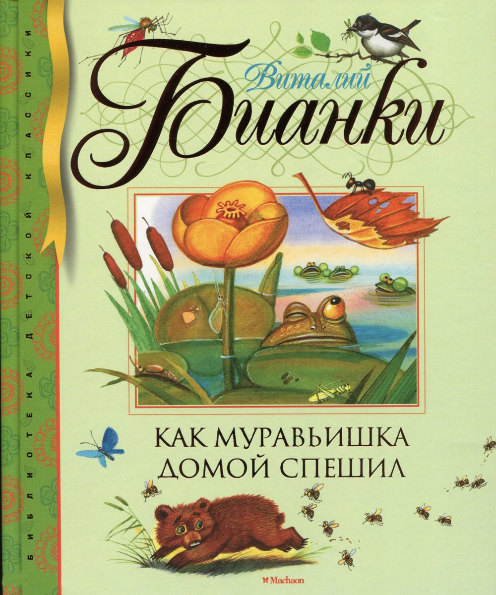 Виталий Бианки Как муравьишка домой спешил