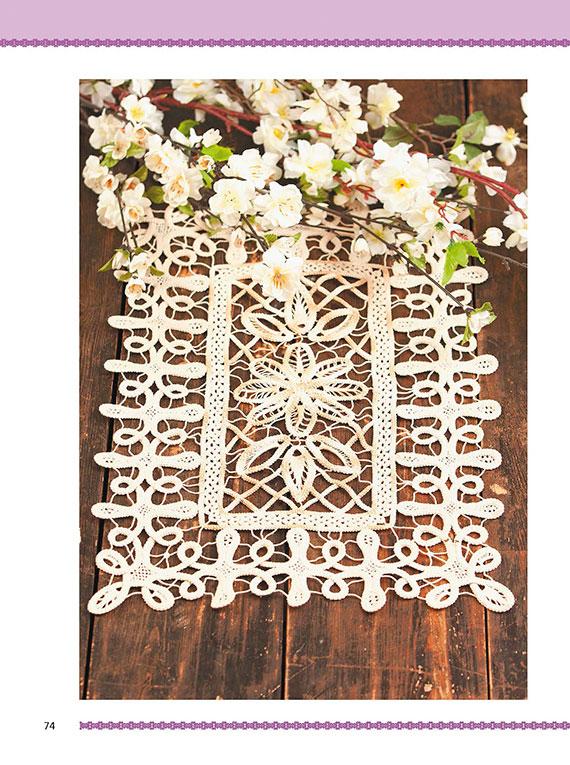 Искусство плетения румынского кружева. Техника, идеи, проекты