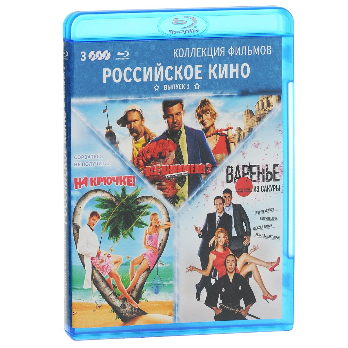 Российское кино, выпуск 1 (3 Blu-ray)