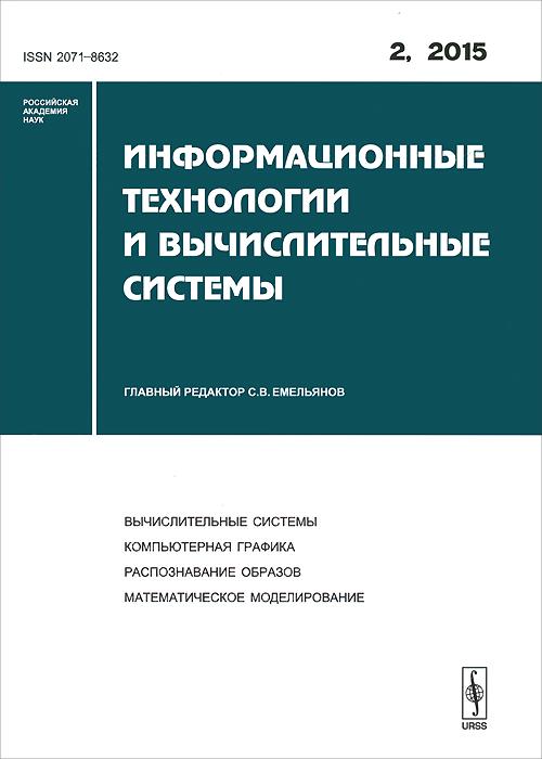 Информационные технологии и вычислительные системы, №2, 2015 информационные технологии и вычислительные системы 3 2015