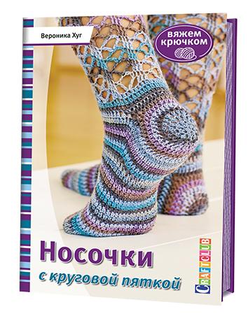 Вероника Хуг Носочки с круговой пяткой вероника хуг красивые носочки вяжем спицами и крючком по спирали