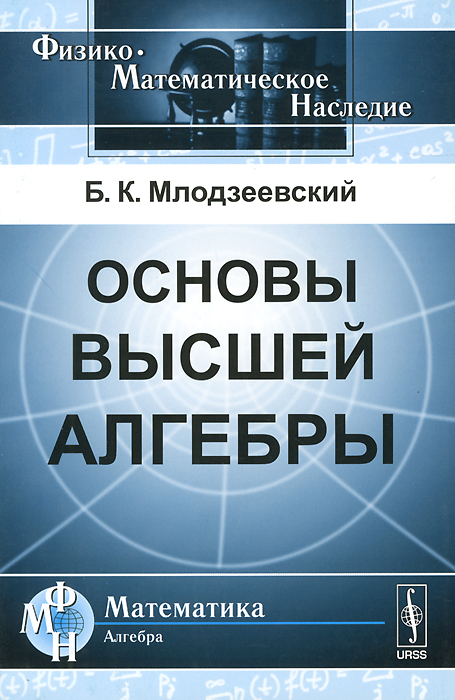 Б. К. Млодзеевский Основы высшей алгебры э а применко алгебраические основы криптографии