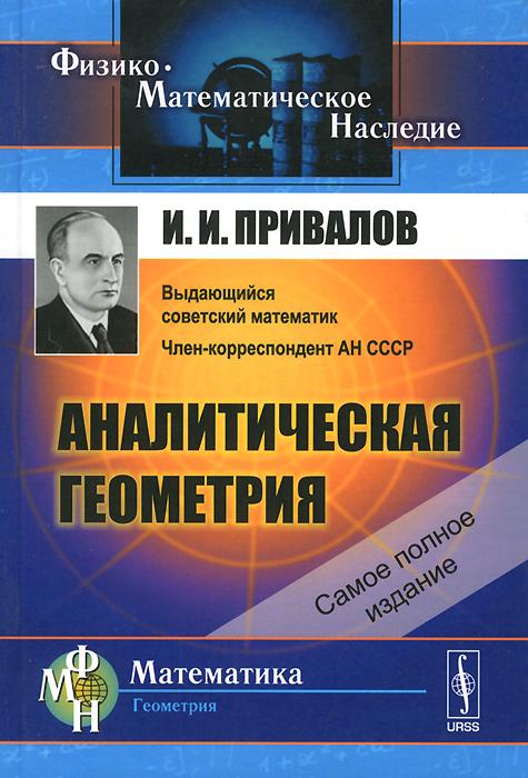 И. И. Привалов Аналитическая геометрия. Учебник