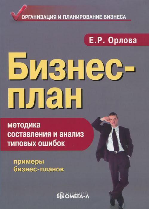 Е. Р. Орлова Бизнес-план. Методика составления и анализ типовых ошибок