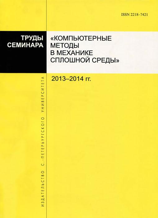 Труды семинара Компьютерные методы в механике сплошной среды 2013-2014 гг. гладкий а восстановление компьютерных данных