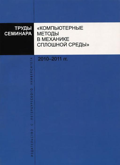 Труды семинара Компьютерные методы в механике сплошной среды. 2009-2010 гг. гладкий а восстановление компьютерных данных
