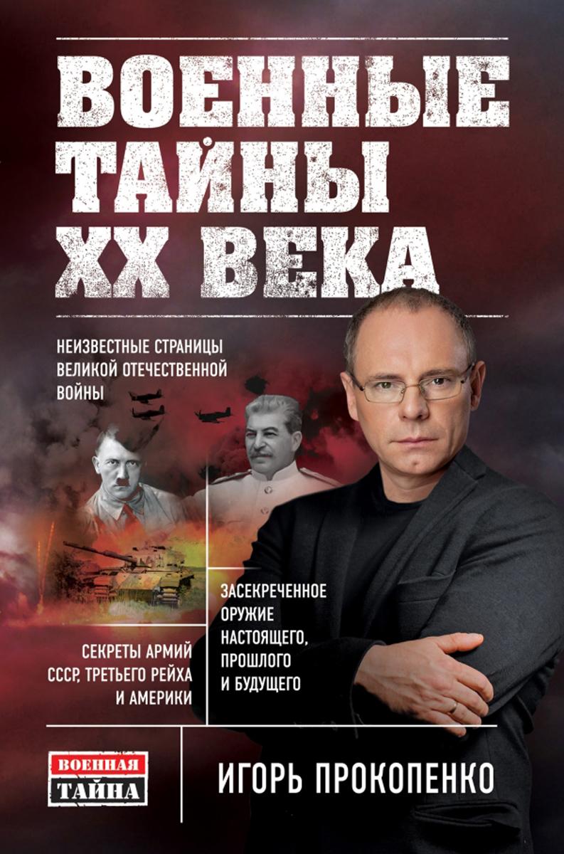 Игорь Прокопенко Военные тайны ХХ века