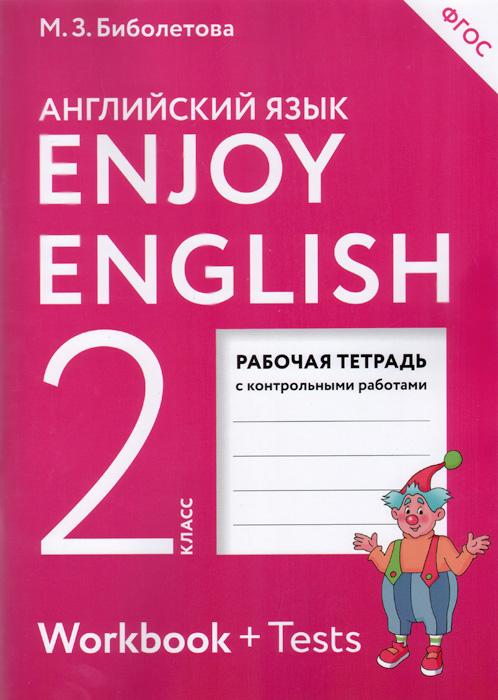 М. З. Биболетова, О. А. Денисенко, Н. Н. Трубанева Enjoy English 2: Workbook / Английский с удовольствием. 2 класс. Рабочая тетрадь с контрольными работами (+ Tests)