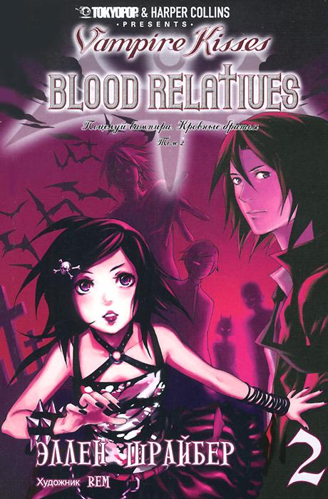 Поцелуй вампира. Том 2. Кровные братья Кто сказал, что встречаться...
