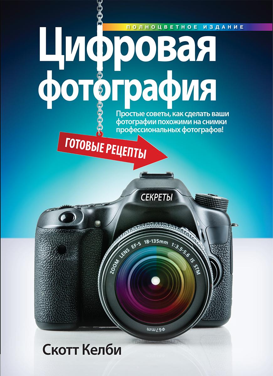 литература для начинающих фотографов на русском рубрика средам