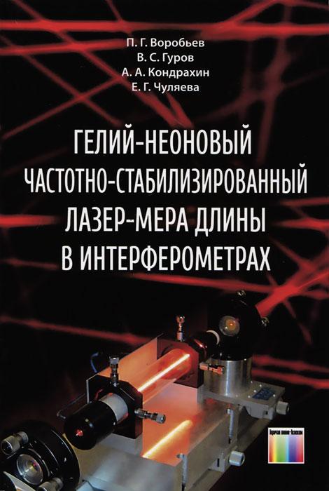Гелий-неоновый частотно-стабилизированный лазер-мера длины в интерферометрах