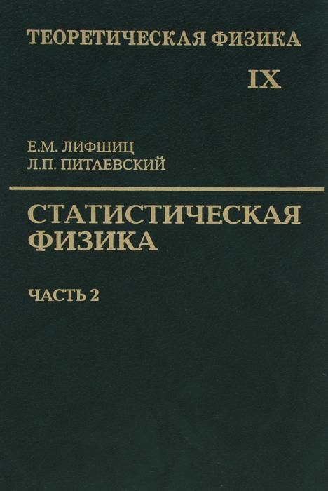 Е. М. Лифшиц, Л. П. Питаевский Теоретическая физика. В 10 томах. Том 9. Статистическая физика. Часть 2. Теория конденсированного состояния л д ландау теоретическая физика том 2 теория поля