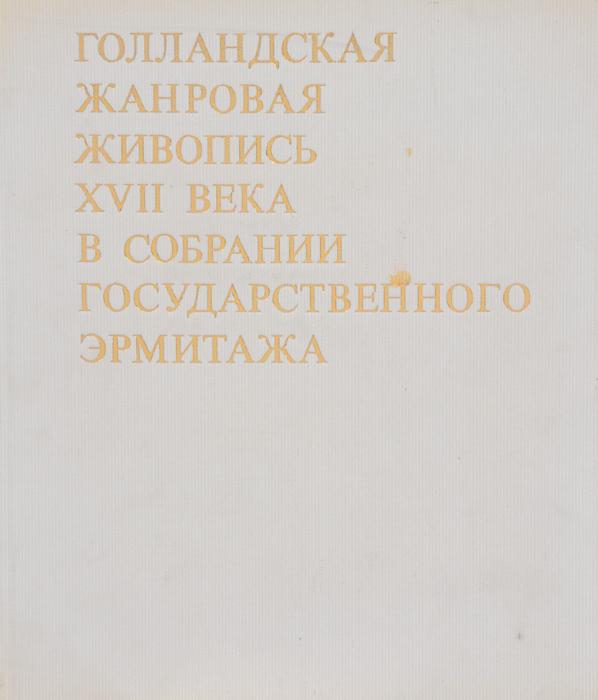 Е. Ю. Фехнер Голландская жанровая живопись XVII века в собрании Государственного Эрмитажа. Альбом