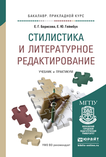 Е. Г. Борисова, Е. Ю. Геймбух Стилистика и литературное редактирование. Учебник и практикум для прикладного бакалавриата