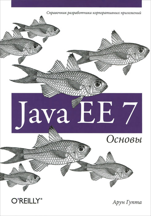 Арун Гупта Java EE 7. Основы арун гупта java ee 7 основы