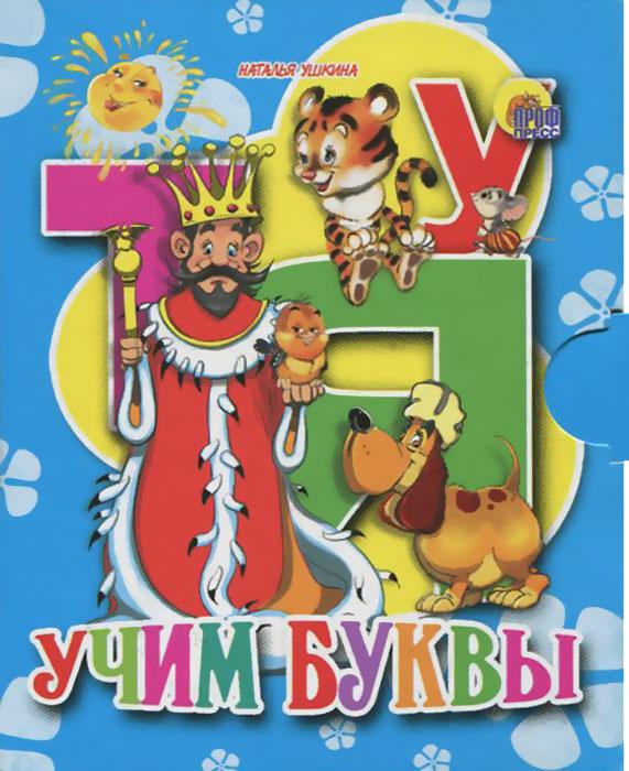 Наталья Ушкина Учим буквы (миниатюрное издание)
