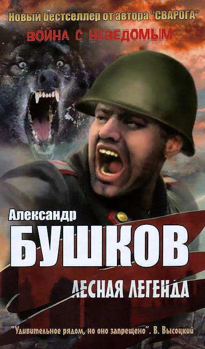 цена на Александр Бушков Лесная легенда