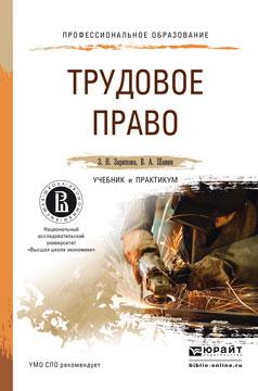 З. Н. Зарипова, В. А. Шавин Трудовое право. Учебник и практикум