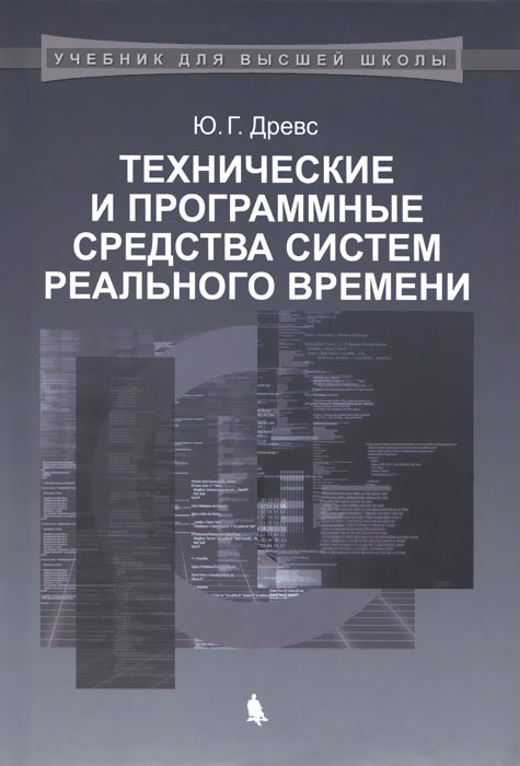 Ю. Г. Древс Технические и программные средства систем реального времени. Учебник в п мельников а г схиртладзе исследование систем управления учебник