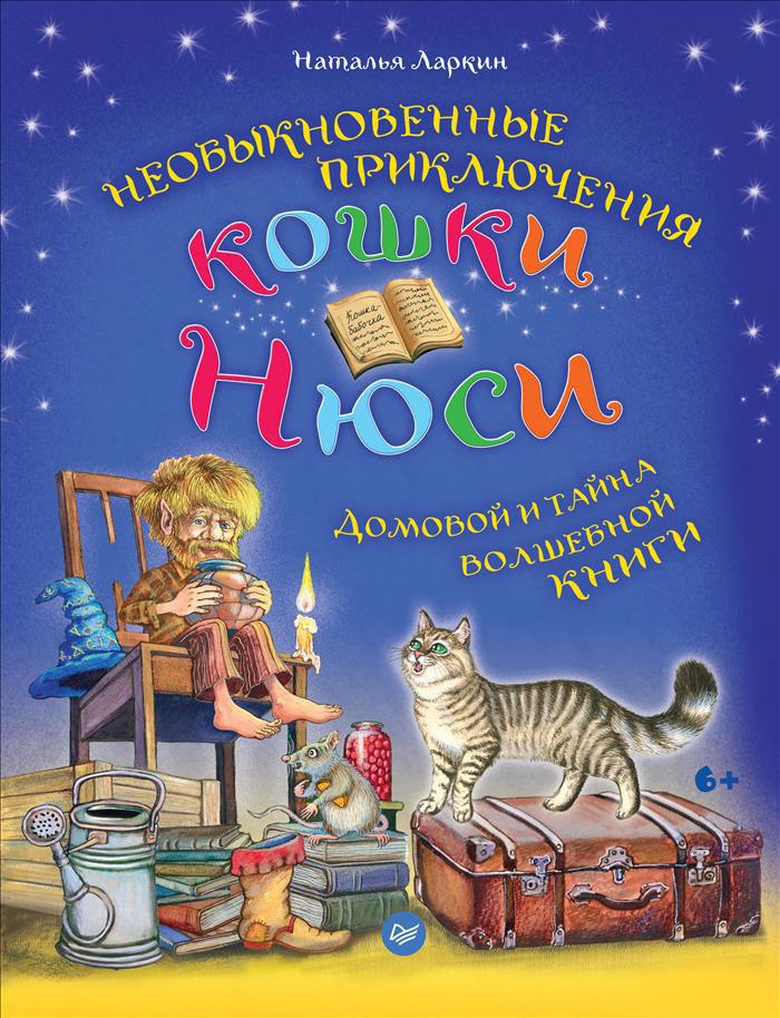 Наталья Ларкин Необыкновенные приключения кошки Нюси. Домовой и тайна волшебной книги