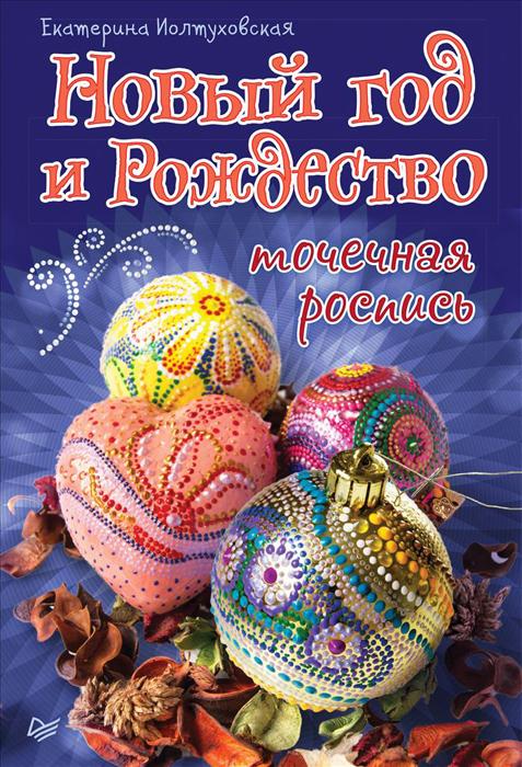 Екатерина Иолтуховская Новый год и Рождество. Точечная роспись